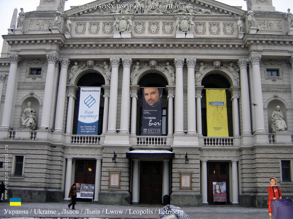 Фасад оперного театра во Львове. Улицы львовские. Львов ...
